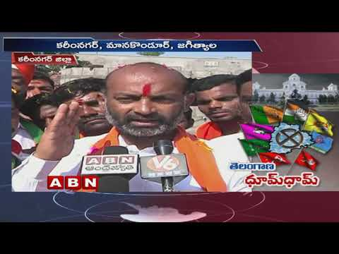 Parties Campaign Heats up Politics in Karimnagar District | ABN Telugu
