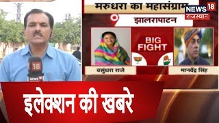 इलेक्शन की ताजा खबरे | Rajasthan Assembly Election News
