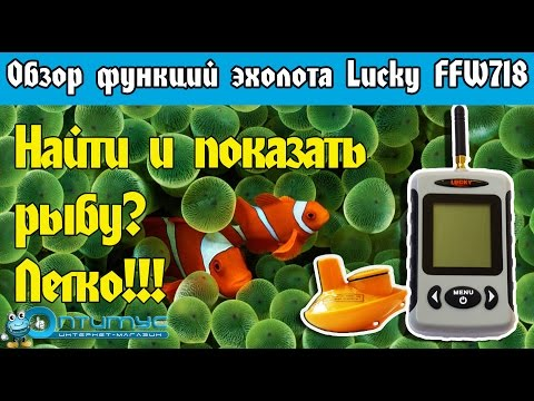 lucky беспроводный эхолот ffw718 обзор
