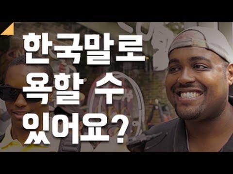 퀴중진담 3회: 한국말로 욕할 수 있어요? Do You Know Any Korean Swear Words?