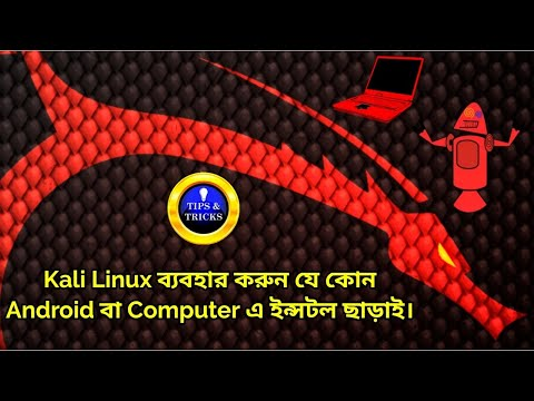 Use Kali Linux Without Install on Any Android or Computer - ইন্সটল ছাড়াই কালি লিনাক্স ব্যবহার করুন।