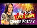 София Ротару The Best Live Show 2018 mp3