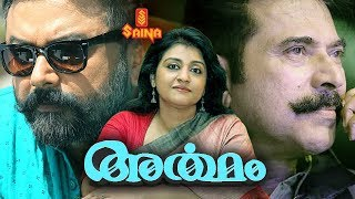 Artham | Full Malayalam Movie | Mammootty, Saranya