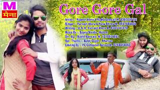 Gore Gore Gaal | गोरे गोरे गाल | Parvesh Ahera | Naina Sharma | Latest Haryanvi Song 2018 | Maina