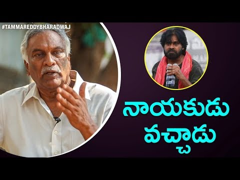 Pawan Kalyan is not only a REEL Hero But Also a REAL HERO   Tammareddy about Janasena Party