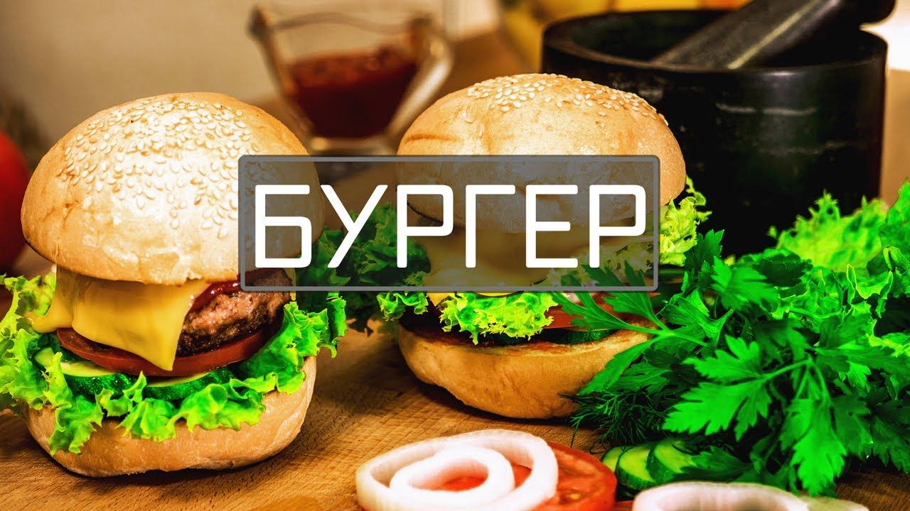 Рецепт вкусного бургера. Как сделать сочную котлету для бургера - YouTube