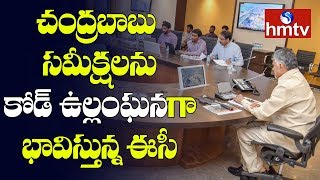 Ec Dwivedi  Orders Chandrababu to Not Conduct Review Meetings  | hmtv