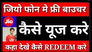How to redeem free voucher in jio phone  JIO CRICKET OFFER KAISE USE KARE  kaise check kare jio phon