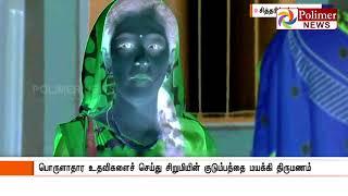 தலைமை செயலக ஐ.ஏ.எஸ் அதிகாரி என கூறி 16 வயது சிறுமியை திருமணம் செய்த ஆசாமிக்கு வலை