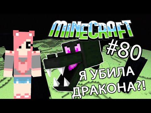 Minecraft - Я УБИЛА ДРАКОНА?! (Серия 80)