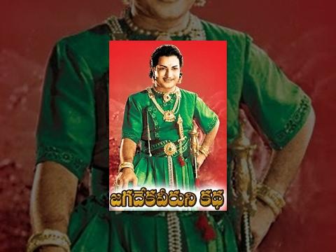 Jagadeka Veeruni Katha Full Length Telugu Movie    Ntr, video