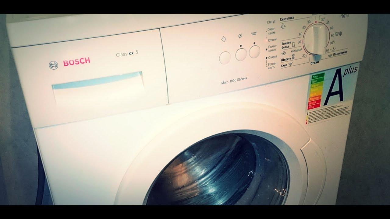 Ремонт стиральной машины bosch maxx 6 своими руками видео