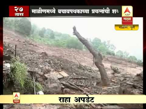 Pune: Malin Landslide -  21 dead bodies found after 27 hours