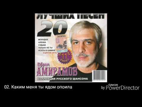 Ефрем Амирамов 20 лучших песен