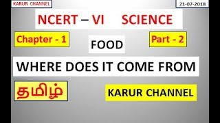 NCERT Class 6 Science in Tamil / Chapter-1 / Food / Part-02 / KARUR CHANNEL