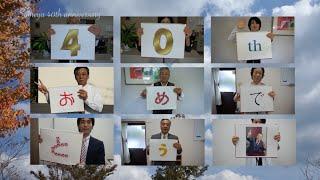 【感動の絆】ゆう調剤薬局グループ40周年 〜さらなる未来へ向けて〜