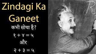 Inspirational Hindi Poem #9 - Tum duniya ko apna ganeet seekha do.. (Inspiring World)