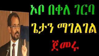 Ethiopia : ኦቦ በቀለ ገርባ  ጌታን ማገልገል  ጀመሩ