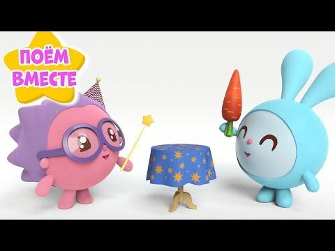 Малышарики - Один и ни одного _ Учимся и поем с Малышариками!