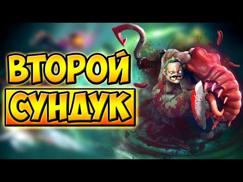ПУДЖ С ЩУПАЛЬЦЕМ! █ IMMORTAL TREASURE 2 DOTA 2 BATTLE PASS 2017