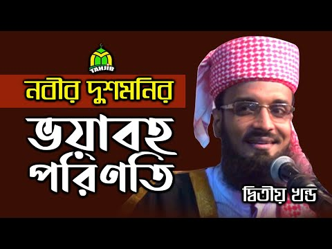 Bangla Waz Abdul Khalek Soriotpuri Matirkanna 2 video