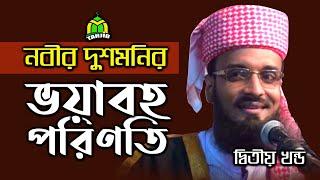 Bangla waz-part-2 নবীর দুশমনের পরিনতি কি হয় জানেন? আর  মাটির কান্না কেউ কি কখনো শুনেছেন?