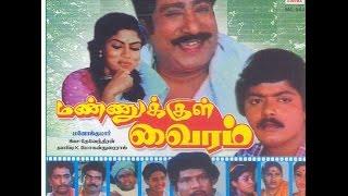 Mannukkul Vairam Full Movie HD
