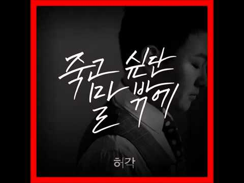[HD Audio]Huh Gak 허각 I Told You I Wanna Die 죽고싶단 말 밖에
