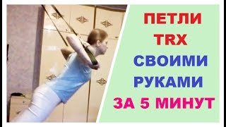 Петли TRX своими руками за 5 минут! Loops of TRX are with own hands for 5 minutes.