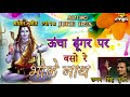 Latest Bholenath Song 2017 | Uncha Dungar pe  | शिव भजन Chagan Singh Gurjar # PRG NEW BHAJAN 2018