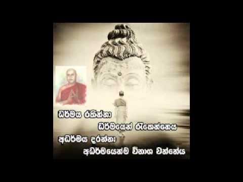 Rathnamalee Yanthraya Padalangala Dhamma Deva Himi A&M Creations