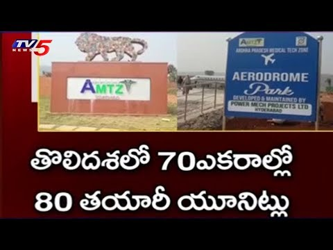 CM Chandrababu to Inaugurate Medi-Tech Zone in Andhra Pradesh Today | TV5 News