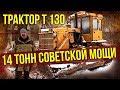Трактор T-130   Сельхозтехника и сельское хозяйство СССР – Тяжелая техника СССР   Про Автомобили