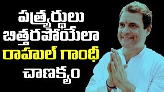 Rahul Gandhi's New Political Strategy - BackDoor Politics  - netivaarthalu.com