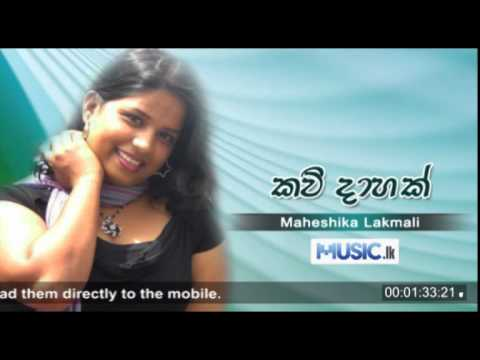 Kavi Dahak - Maheshika Lakmali From Www.music.lk video