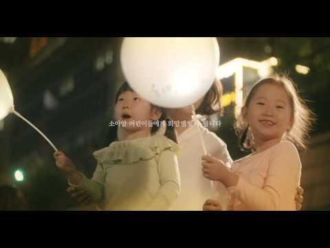 희망별빛 캠페인 영상