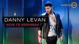 Danny Levan - Нека го направим