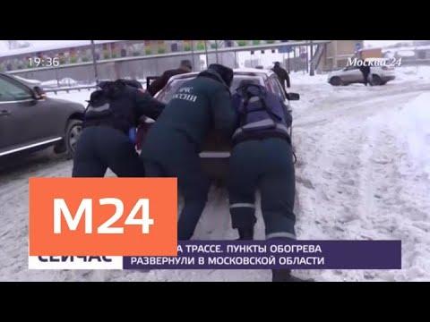 Мобильные пункты обогрева развернули в Московской области - Москва 24