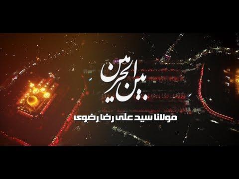 Bayn al-Ḥaramayn بین الحرمین Tour with Maulana Syed Ali Raza Rizvi