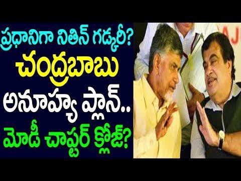 ప్రధాని గా నితిన్ గడ్కరీ? చంద్రబాబు అనూహ్య ప్లాన్ | Chandrababu Strategy to Defeat Modi in BJP