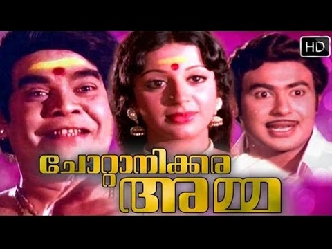 Chottanikkara Amma - Malayalam Full Movie