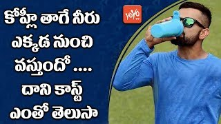 Cost of Virat Kohli 1 Liter Water | Virat Kohli Facts | Virat Kohli Fitness Secret