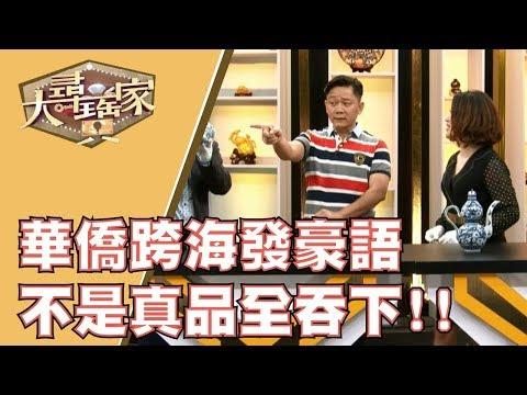 台綜-大尋寶家-20191212-家族藏寶來頭大 挑戰歷史最高價?!