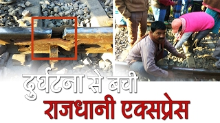 Rajdhani Express escaped accident due to crack in railway tracks in khagaria bihar