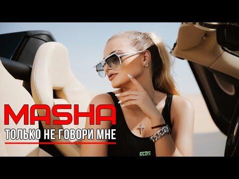 Masha - Только не говори мне I Премьера клипа (Official video)
