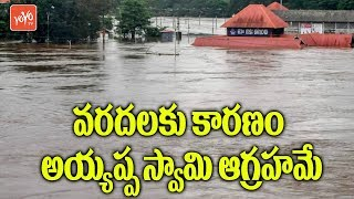 Kerala Flood Blamed on Women's Entry into Sabarimala | Donate to Kerala Flood Victims