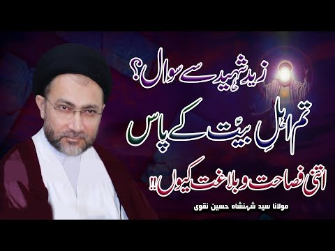 Ahl-E-Bait (a.s) Ky Paas Fasahat-O-Balaghat Kyun !! | Maulana Syed Shahenshah Hussain Naqvi | 4K