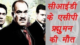 CID ACP Pradyuman dies of Heart Attack, SHOCKING!!! | FilmiBeat