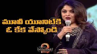 Ramya Krishnan makes crowd cheer for Baahubali 2 Team ! @ Pre release