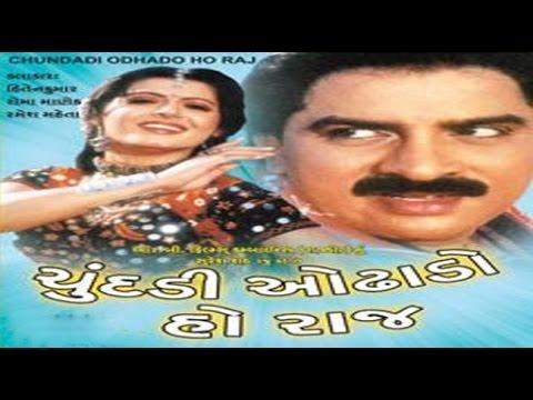 Chundadi Odhado Ho Raaj | 1998 | Gujarati Full Movie | Hiten Kumar, Roma Manek